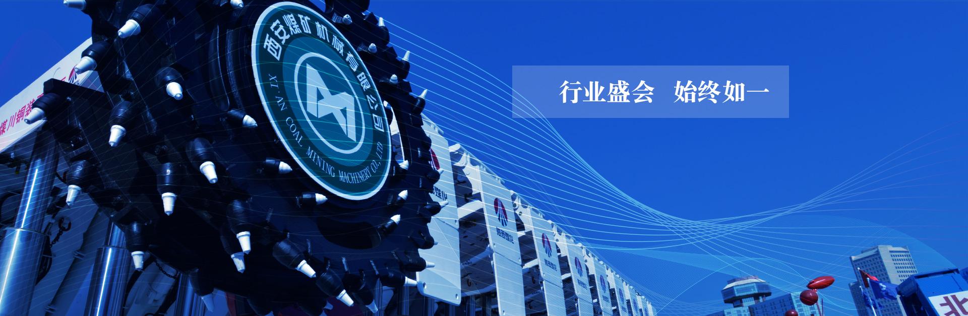 2021北京矿山机械博览会